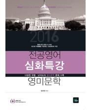 2016 임우진 전공영어 심화특강 영미문학