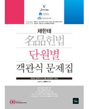 2015 채한태 명품헌법 단원별 객관식 문제집