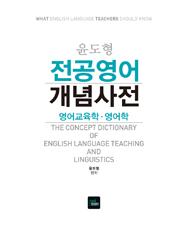 2016 윤도형 전공영어 개념사전:영어교육학·영어학(양장본)