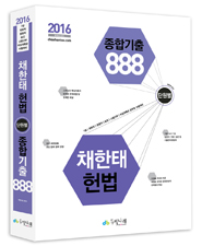 2016 채한태 헌법 단원별 종합기출 888제