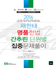 2016 채한태 명품헌법 간추린 단원별 집중 문제풀이
