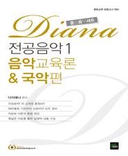 2017 Diana 다이애나 전공음악(종합음악Set, 전2권)