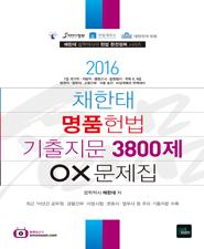 2016 채한태 명품헌법 기출지문 3800제 OX문제집