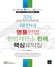 2016 채한태 명품헌법 헌법재판소 판례 핵심요약집