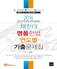 2016 채한태 명품헌법 연도별 기출문제집