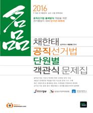2016 명품 채한태 공직선거법 단원별 객관식문제집