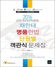 2016 채한태 명품헌법 단원별 객관식 문제집