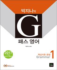 2017 7.9급 박지나의 G패스 영어(전3권)