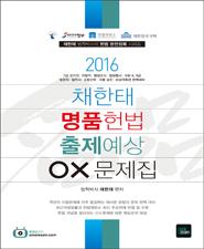 2016 채한태 명품헌법 출제예상 OX문제집