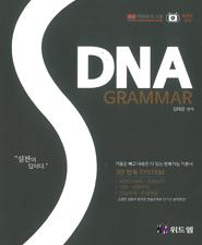 김태은 DNA 영어 문법편(GRAMMAR)