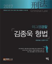 2017 이그잼경찰 김종욱 형법(단권화 기본서)