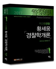 2017 황세웅 경찰학개론
