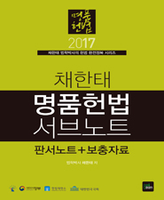 2017 채한태 명품헌법 서브노트(판서노트+보충자료)