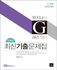 2017 박지나의 G패스영어 6개년 최신기출문제집