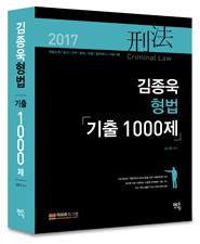 2017 김종욱 형법 기출 1000제
