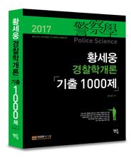 2017 황세웅 경찰학개론 기출 1000제