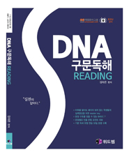 김태은 DNA 영어 구문독해리딩