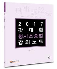 2017 갓대환 형사소송법 강의노트