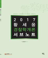 2017 황세웅 경찰학개론 서브노트