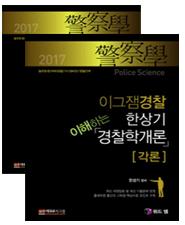 2017 이그잼경찰 한상기 이해하는 경찰학개론(총론/각론)(전2권)