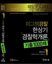 2017 이그잼경찰 한상기 경찰학개론 기출 1000제