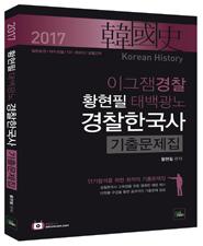 2017 이그잼경찰 황현필 태백광노 경찰한국사 기출문제집