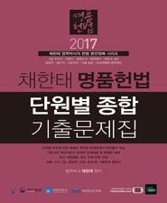 2017 채한태 명품헌법 단원별 종합 기출문제집