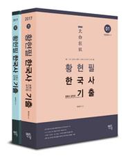2017 황현필 한국사 공무원 기출(분류사)(전2권)