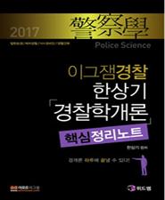 2017 이그잼경찰 한상기 경찰학개론 핵심정리노트