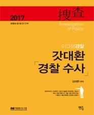 2017 이그잼경찰 갓대환 경찰 수사