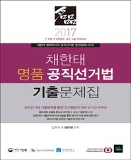 2017 채한태 명품 공직선거법 기출문제집