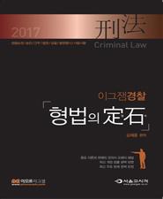 2017 김재윤 이그잼경찰 형법의 정석