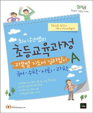 2018 최시원쌤의 초등교육과정 과목별 지도서 길라잡이 A.B(전2권)