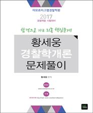 2017 황세웅 경찰학개론 문제풀이