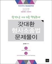 2017 갓대환 형사소송법 문제풀이