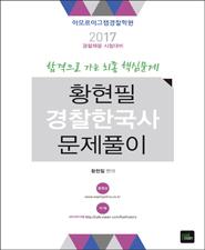 2017 황현필 경찰한국사 문제풀이