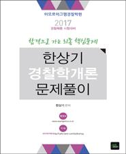 2017 한상기 경찰학개론 문제풀이