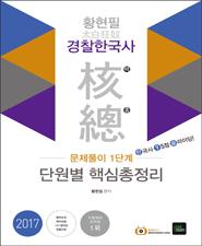 2017 황현필 경찰한국사 단원별 핵심총정리(한국사95점슬라이딩)