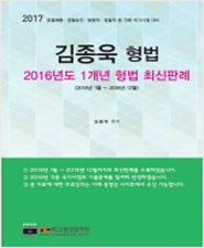 2017 김종욱 형법 2016년도 1개년 형법 최신판례(2016년 1월~2016년 12월)