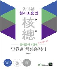 2017 갓대환 형사소송법 단원별 핵심총정리