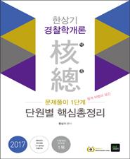 2017 한상기 경찰학개론 단원별 핵심총정리
