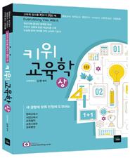 2018 김현 키위교육학(상)
