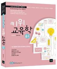 2018 김현 키위교육학(하)