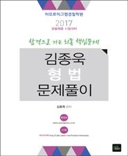 2017 김종욱 형법 문제풀이