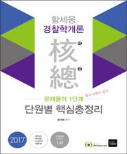 2017 황세웅 경찰학개론 단원별 핵심총정리