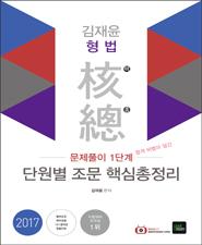 2017 김재윤 형법 단원별 조문 핵심총정리