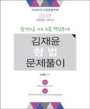 2017 김재윤 형법 문제풀이