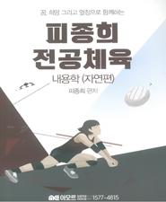 2017 피종희 전공체육 내용학(자연편)