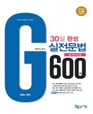 2017 30일 완성 실전문법 600제(영작 포함)