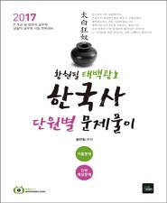 2017 황현필 한국사 단원별 문제풀이